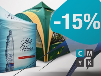 15% discount on printing!